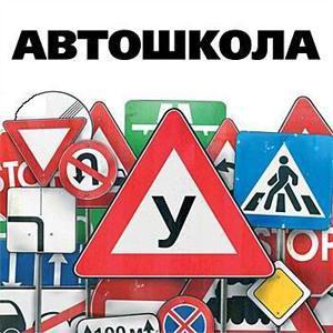 Автошколы Цаган-Амана